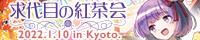 東方project 稗田阿求 ONLY【第10回 求代目の紅茶会】
